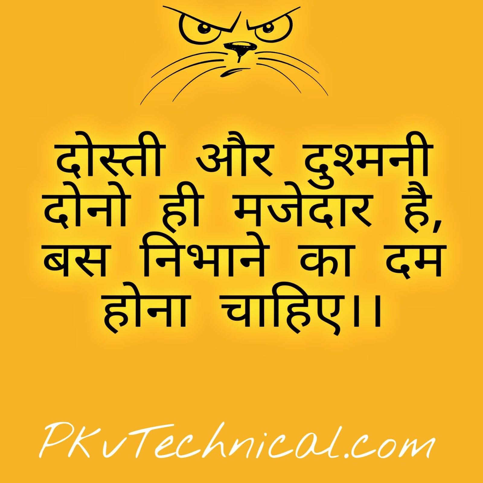 Hindi status new Hindi Status