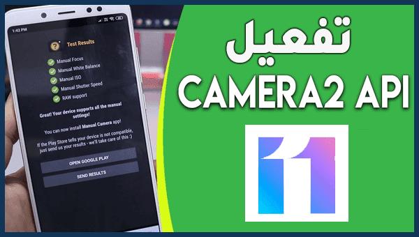 شرح تفعيل خاصية Camera2 Api بعد تحديث MIUI 11