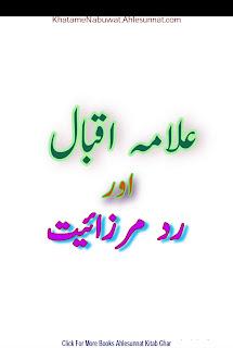 Allama Iqbal Aur Radd E Mirzayyat / علامہ اقبال اور رد مرزائیت  by زوہیب حسن عطاری