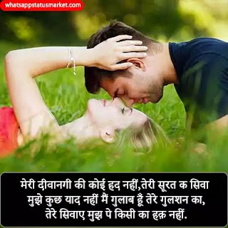 long distance relationship images with shayari