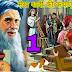1. शेख सादी की शिक्षाप्रद कथाएँ  ।। Ek Vajeer kee Sadbhaavana ।। जीवन का उद्देश्य क्या है