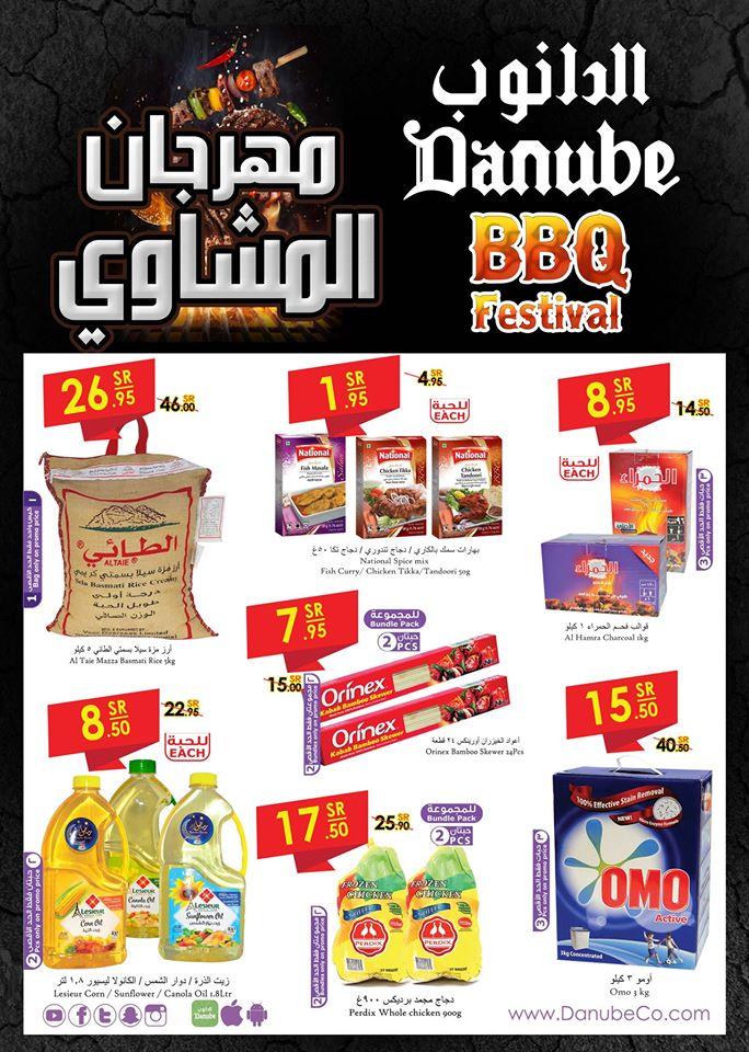 عروض الدانوب جدة الاسبوعية من 4 ديسمبر حتى 10 ديسمبر 2019 مهرجان المشاوى
