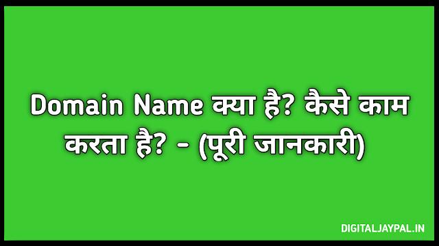 Domain Name क्या है? कैसे काम करता है? - (पूरी जानकारी)