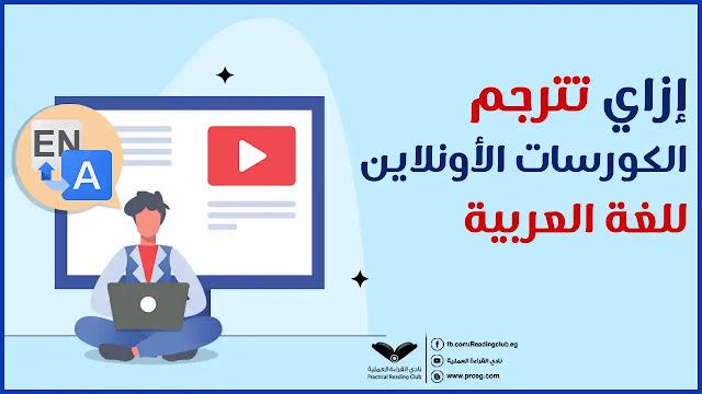 ترجمة الكورسات للعربي