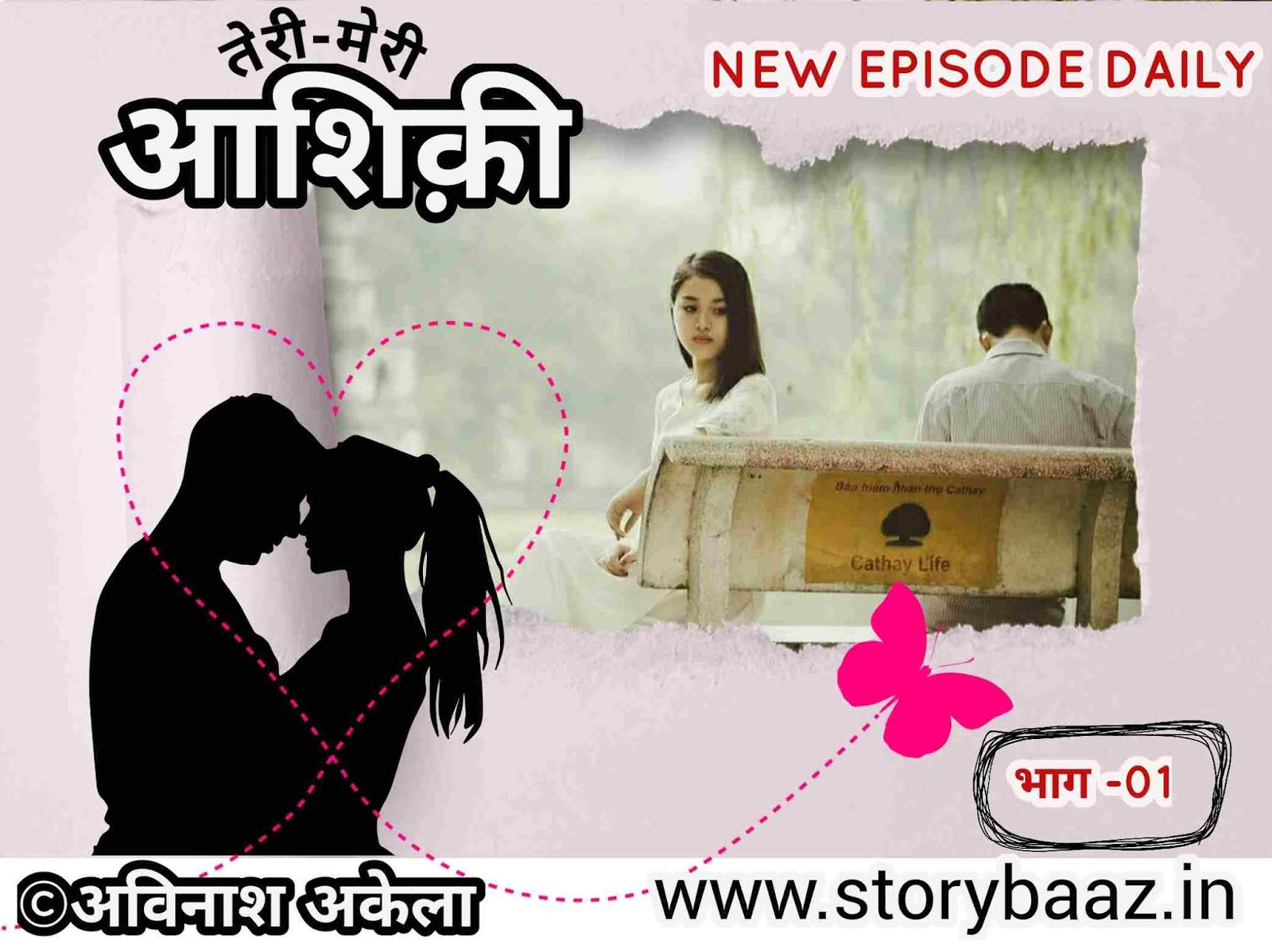 teri-meri-aashiqui-part-01-love-story-hindi-mein.jpg-new-love-story-college-love-feeling-love-story-hindi-mein