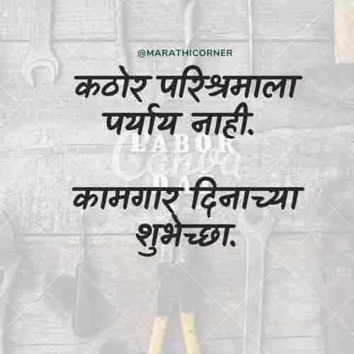 Kamgar Din Shubhechha SMS in Marathi