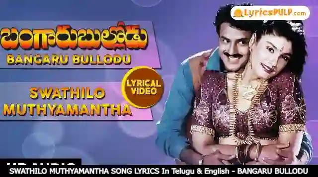 SWATHILO MUTHYAMANTHA SONG LYRICS In Telugu & English - BANGARU BULLODU