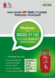 Gas booking through WhatsApp ... do it like this  LPG: వాట్సాప్ ద్వారా గ్యాస్ బుకింగ్... ఇలా చెయ్యండి