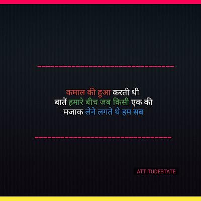 status in hindi attitude dosti download
