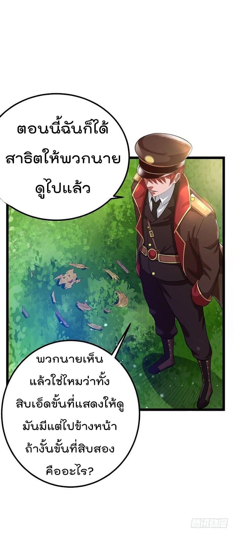 Immortal King of City - หน้า 28