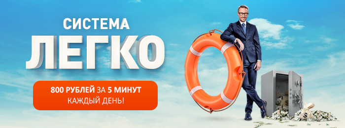 Система «ЛЕГКО» 800 рублей за 5 минут [Тариф: Разберусь сам]