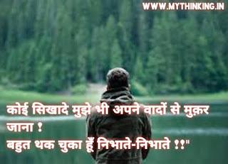 Sad Quotes in hindi, Sad Status in hindi