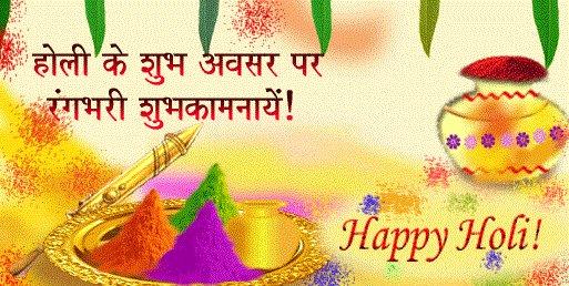 [2018] Happy Holi Greetings in Hindi Fonts, हैप्पी होली ग्रीटिंग्स हिंदी में