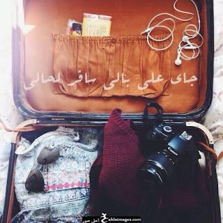 صور عن السفر 2019 احلى الصور المعبرة عن السفر