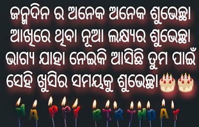 Happy birthday shayari image