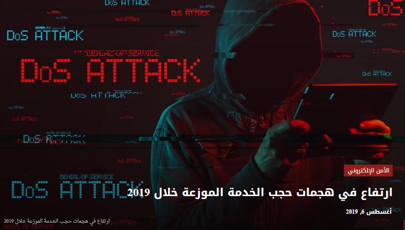 تزايد في هجمات حجب الخدمة الموزعة أثناء 2019
