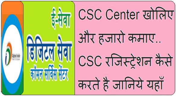 CSC Center खोलिए और पैसे कमाए