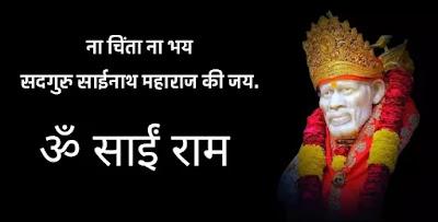 sai-baba-quotes-in-hindi