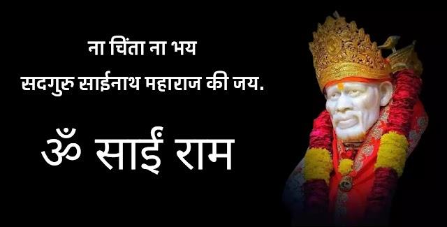 Sai Baba Quotes Hindi|Sai Baba Status Hindi|Sai Baba Shayari 2021