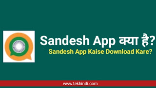 Sandesh App kya hai,sandesh App Download,Sandesh App Download Kaise,Sandesh App Download Kaise kare