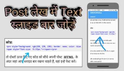 Blog Post Article में Text स्लाइड बार कैसे लगाएं, हाथ से स्लाइड होने वाला लगाएं, Text Slidebar Code चाहिए