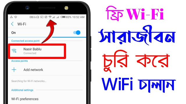 How To Use Wifi In Secret | Find WiFi Password - Is It Possible To Hack Wifi Password?