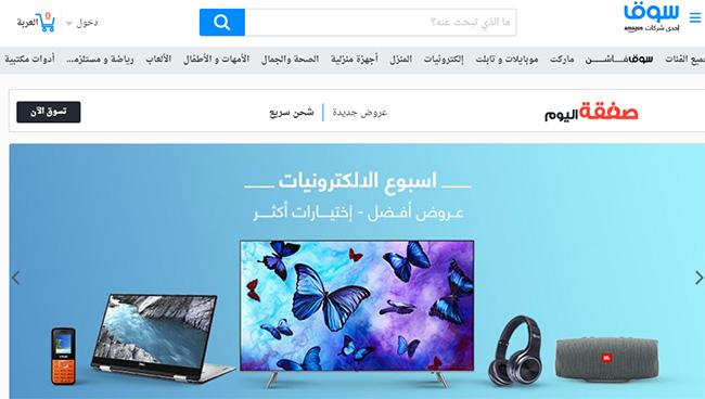أشهر مواقع التجارة الالكترونية العالمية، سوق.كوم، Souq.com