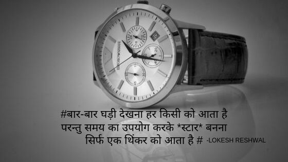 Golden-Thoughts-Of-Life-In-Hindi