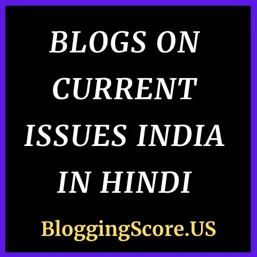 Blogs On Current Issues India In Hindi
