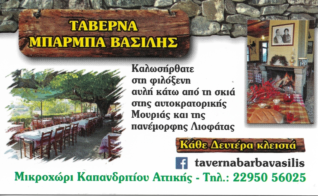 Ταβέρνα Μπάρμπα Βασίλης