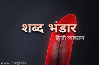शब्द भंडार किसे कहते हैं, शब्द किसे कहते हैं, shabd bhandar kya hota hai, शब्द भंडार की परिभाषा, shabd bhandar meaning in hindi, shabd bhandar class 8, shabd bhandar class 7, shabd bhandar class 6 hindi, shabd bhandar me kitne prakar ke shabd hai, शब्द भंडार का मतलब, शब्दकोश शब्द का भंडार है, साहित्यिक शब्द भंडार, क्या शब्दकोश शब्दों का भंडार है, शब्द भंडार से क्या अभिप्राय है, शब्द भंडार किसे कहते हैं परिभाषा, शब्द भंडार बढ़ाने के लिए,  शब्द भंडार meaning in English