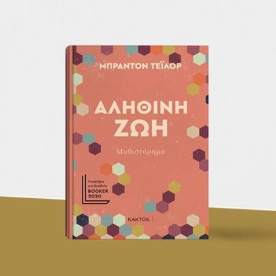 ΜΠΡΑΝΤΟΝ ΤΕΪΛΟΡ - ΑΛΗΘΙΝΗ ΖΩΗ  Υποψήφιο για βραβείο ΒOOKER 2020