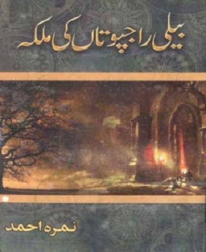 beli-rajputan-ki-malika-novel-pdf-download