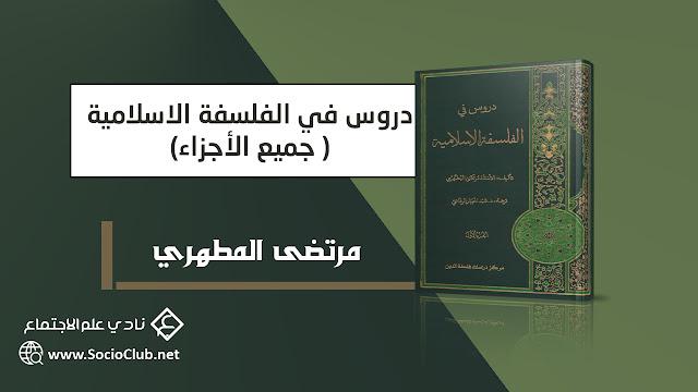 دروس في الفلسفة الاسلامية ( جميع الأجزاء)