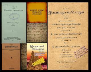 iraiyanar-agapporul-mentions-about-three