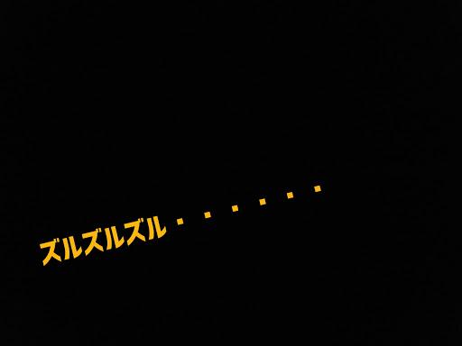 暗闇で食べるシーフードヌードル