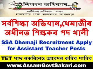 SSA Dhemaji Recruitment 2020