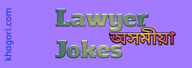 Lawyer Jokes, Assamese Jokes