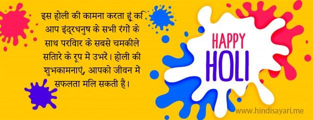 Holi wishes images 2020