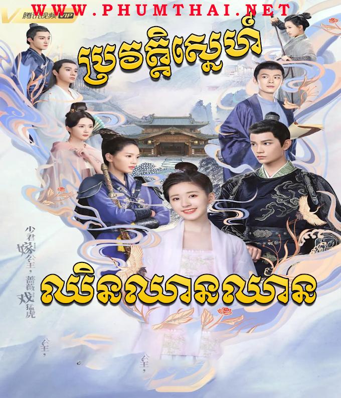 Pravoat Sneh Chen Qian Qian [Ep.29-30]