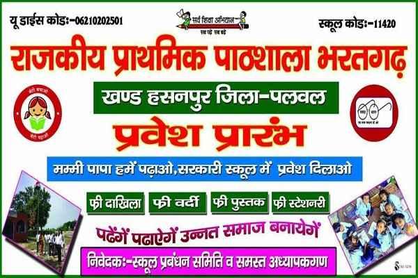 hassanpur-palwal-news-sarkari-school-bharatgarh-vigyapan-admission