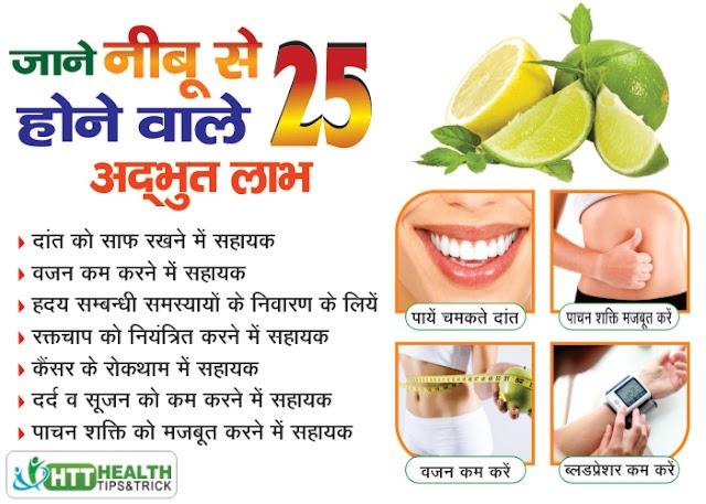 नींबू के उपयोग से होने वाले 25 अद्भुत लाभ | 25 Amazing benefits from lemon usage