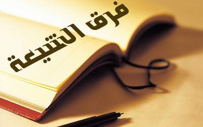 بين كيف أن الشيعة في عصرنا من صنع اليهود والمجوس؟