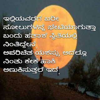 Failure Kannada Whatsapp DPs
