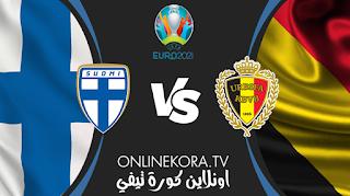 مشاهدة مباراة فنلندا وبلجيكا القادمة بث مباشر اليوم  21-06-2021 في بطولة أمم أوروبا
