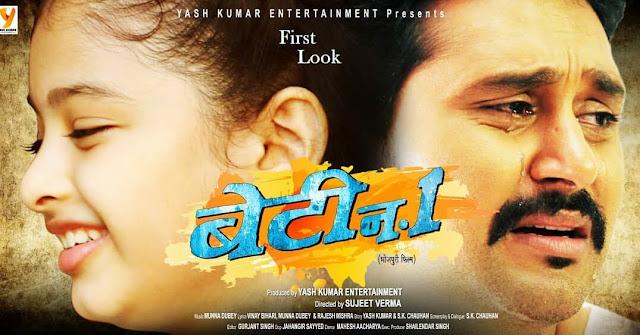 Beti No 1 Bhojpuri Movie Yash Kumar