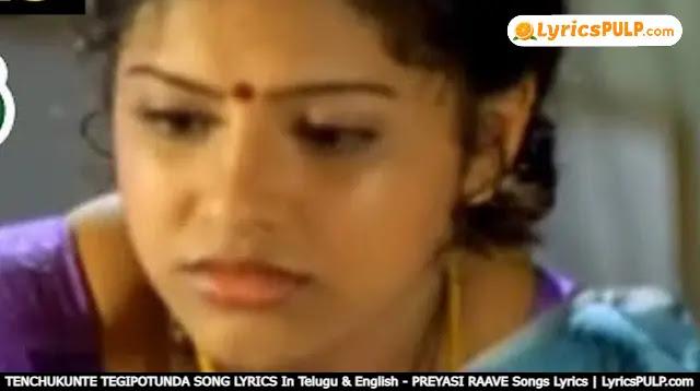 TENCHUKUNTE TEGIPOTUNDA SONG LYRICS In Telugu & English - PREYASI RAAVE Songs Lyrics   LyricsPULP.com