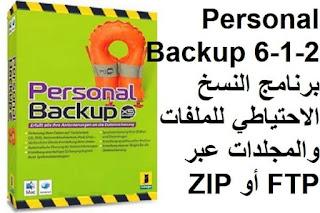 Personal Backup 6-1-2 برنامج النسخ الاحتياطي للملفات والمجلدات عبر FTP أو ZIP