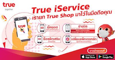 ยก True Shop มาไว้บนมือถือ เช็คยอด จ่ายบิล เติมเงิน ซื้อแพ็กเสริม  ทำได้เองง่ายๆ ผ่านบริการ True iService