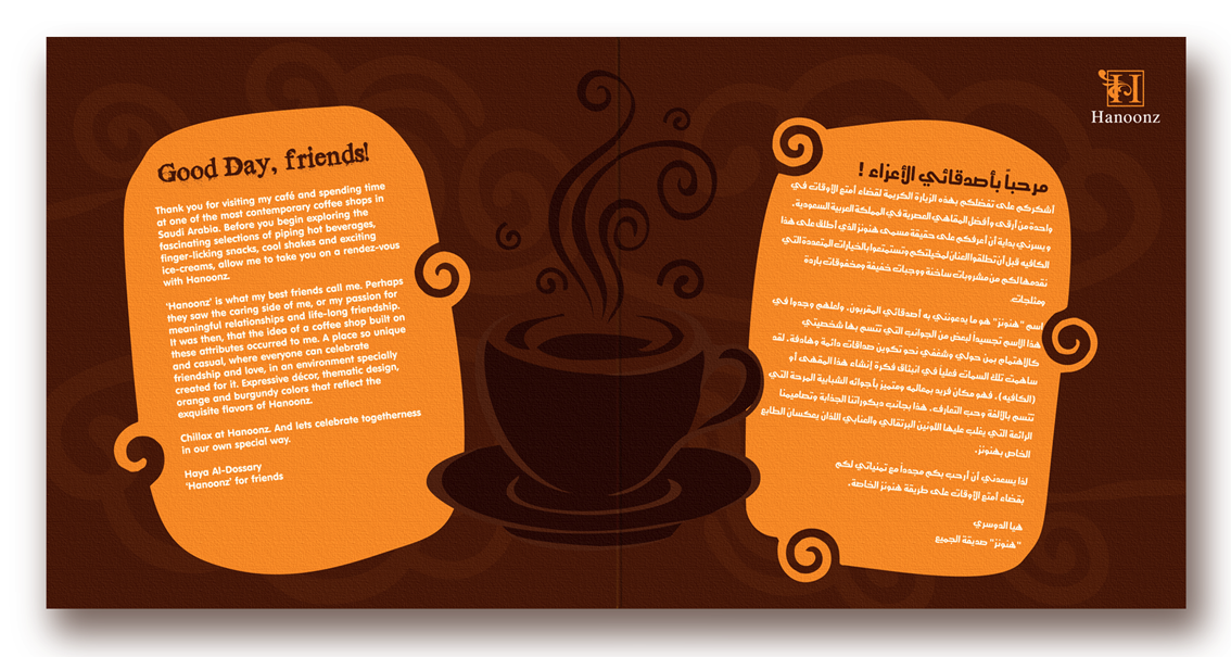 rajeevlalith: HANOOZS- Coffee Shop Design Collateral
